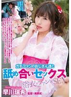 【数量限定】ガチファンのおじさん達と舐め合いセックス 早川瑞希 パンティと生写真付き