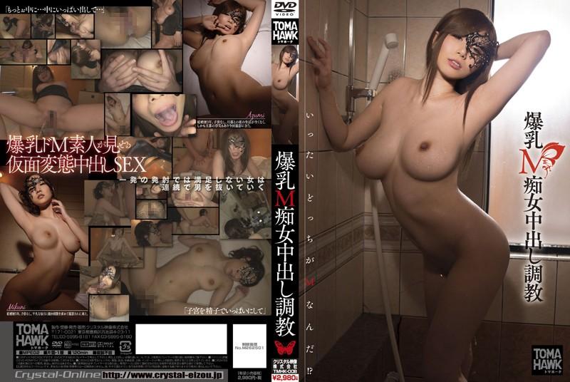 TMHK-008 Pies Tits M Slut Torture