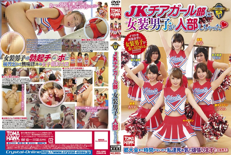 TMHK-009 JK Transvestite Boys Had To Join The Club In Cheerleader Part ‰Ñ
