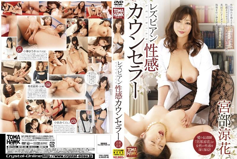 TMHK-023 Lesbian-sensitive Counselor Miyabe Ryohana