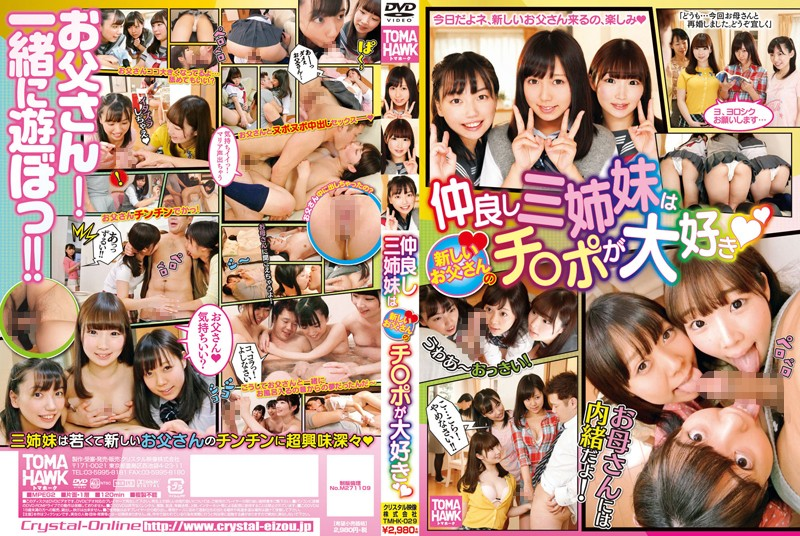 TMHK-029 Good Friends Three Sisters Love Of New Dad Chi _ Po *
