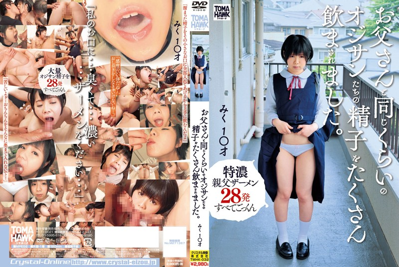 TMHK-032 It Was To Drink A Lot Of Uncles Of Sperm As Much As Dad. Takahashi Miku