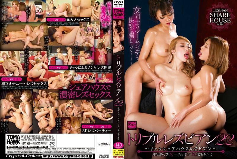 TMHK-060 Triple Lesbian 22