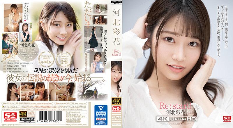 [KSSIS-129] 【4K】河北彩花 Re:start! (Ultra HD Blu-ray)
