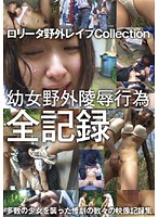 [IBW-191] Outdoor Lolita R*pe Record Collection