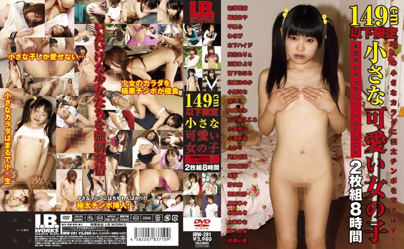 [IBW-281] 149cm以下限定 小さな可愛い女の子 2枚組8時間 美花ぬりぇ 葛城まや I.B.WORKS