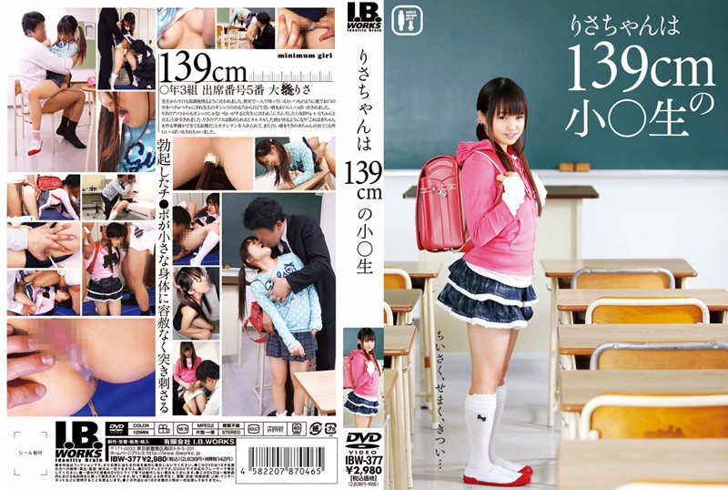 [IBW-377] Lisa Chan ○ Raw 139cm Small