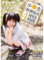 [IBW-450z] Kasugano Yui 4 Hours