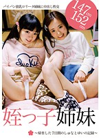 [IBW-495z] Record ~ of Yui And Main Dish Of Niece Sister ~ Homecoming Was 7 Days