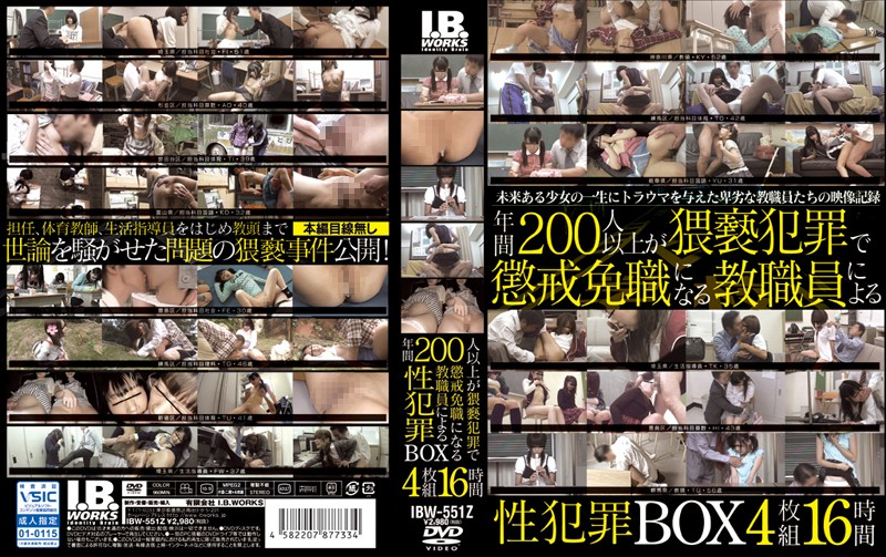 IBW-551z Sex Crime BOX 4 Disc 16 Hours By Faculty Members Per Year More Than 200 People Will Be Disciplinary Action In Obscenity Crime