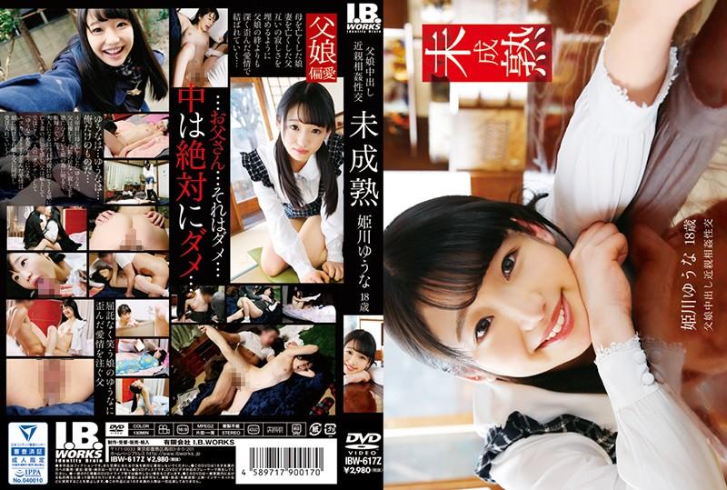 IBW-617z Immature Yuna Himekawa