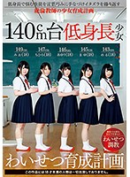 [IBW-630z] 140 Cm Level Short Stature Girl Nurture Development Plan
