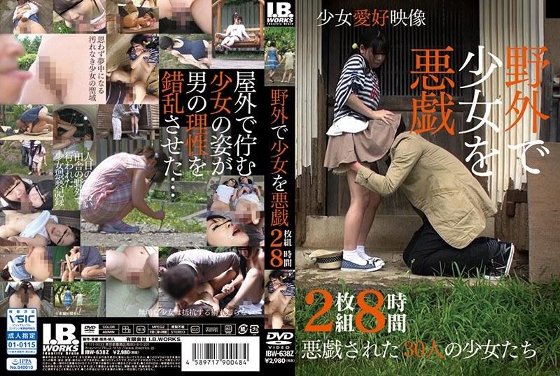 [IBW-638] 野外で少女を悪戯 2枚組8時間 ミニ系 小柄 イタズラ
