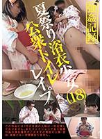 [IBW-640] Summer Festival Yukata Girl Public Toilet Rape