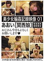 美少女輪姦記録映像01 あおい 【関西娘】