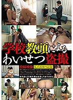 [IBW-729z] Vice-principal's Filthy Peeping Posted Video