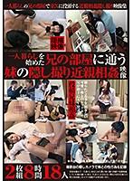 一人暮らしを始めた兄の部屋に通う妹の隠し撮り近親相姦映像2枚組8時間