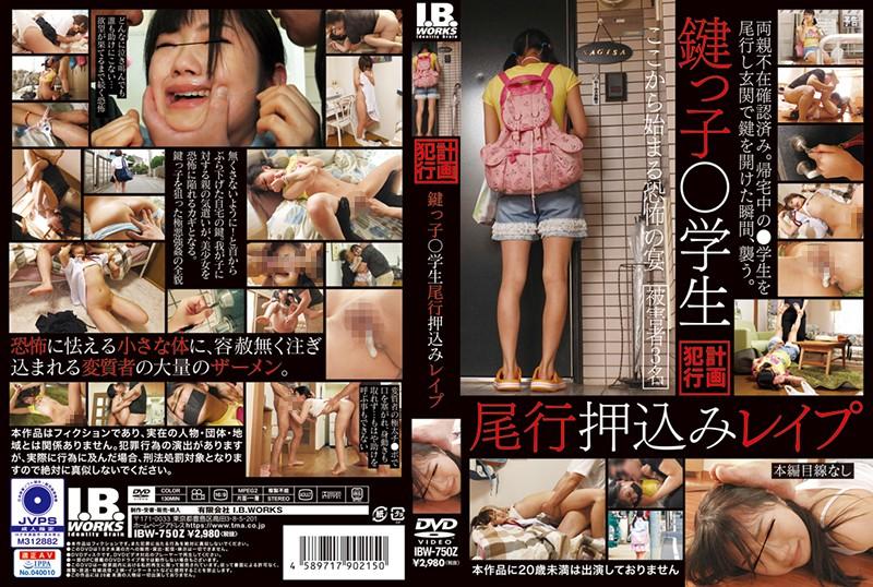 IBW-750z Key Kid ○ Student Tail Row Push Rape (I.b.works) 2019-09-27