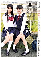 [IBW-786Z] Stepsisters - Matsumoto Ichika + Himeno Kotome