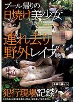[IBW-791Z] Sunburned Girl Taken Away Outdoors From a Pool