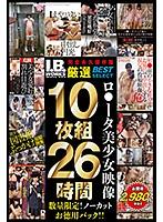 I.B.WORKS厳選ロ●ータ美少女映像10枚組26時間