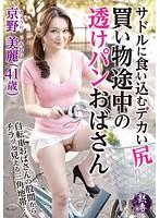 サドルに食い込むデカい尻 買い物途中の透けパンおばさん 京野美麗(41歳)