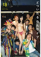AVOP-111 Etc. And With Upcoming Ninen Live Yokoyama Natsuki