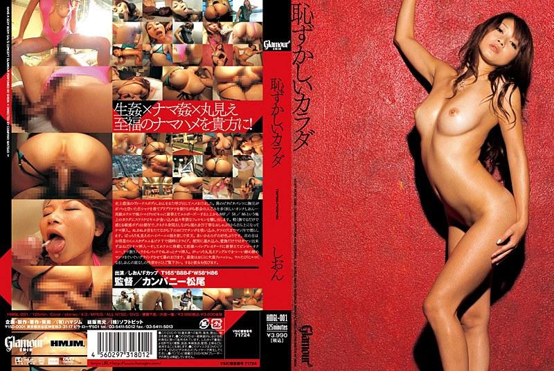 HMGL-001 Shion Embarrassing Body
