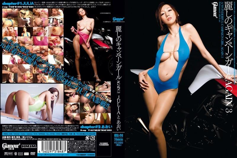 HMGL-048 3 줄리아 캠페인과 푸른 아름다운 소녀 다시