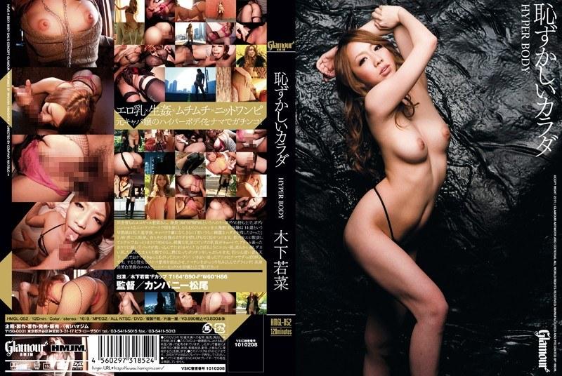 HMGL-052 Kinoshita Wakana Body Ashamed HYPERBODY