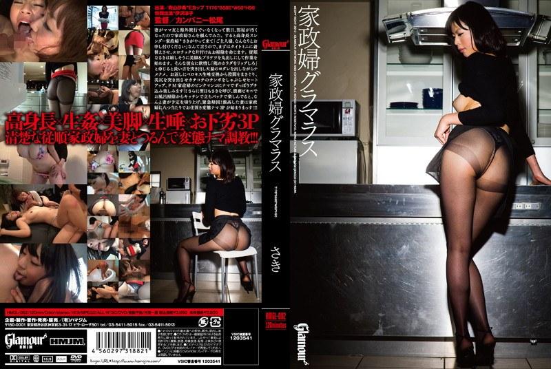 HMGL-082 Saki glamorous housekeeper