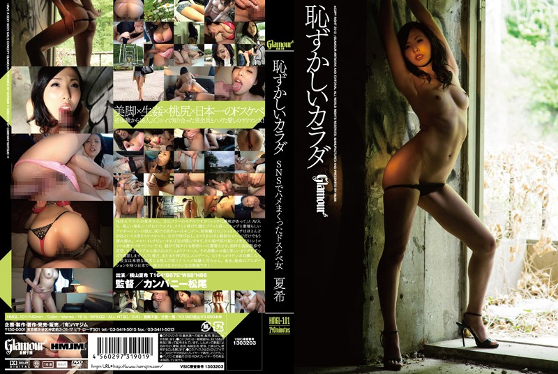 HMGL-101 Dirty Woman Yokoyama Natsuki Earnestly Saddle Embarrassing Body SNS