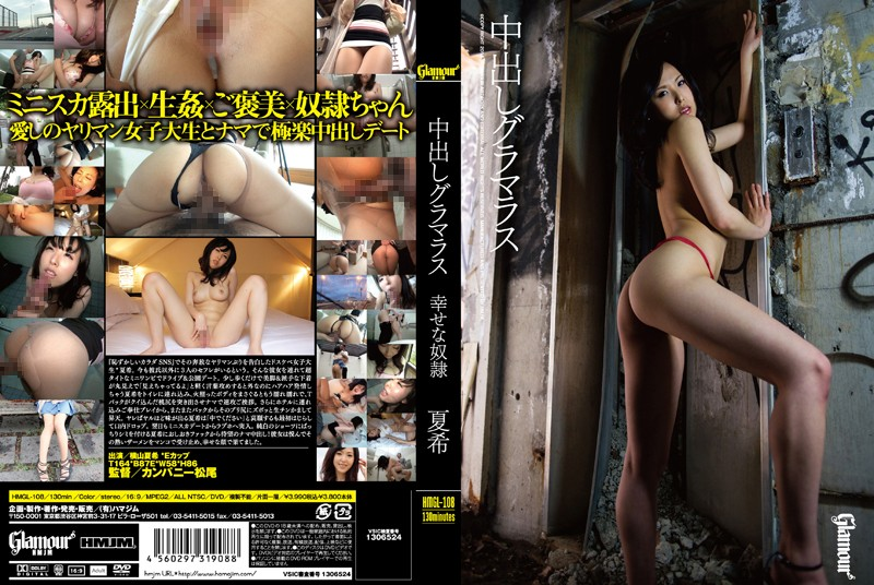 HMGL-108 Slave Yokoyama Natsuki happy glamorous Pies
