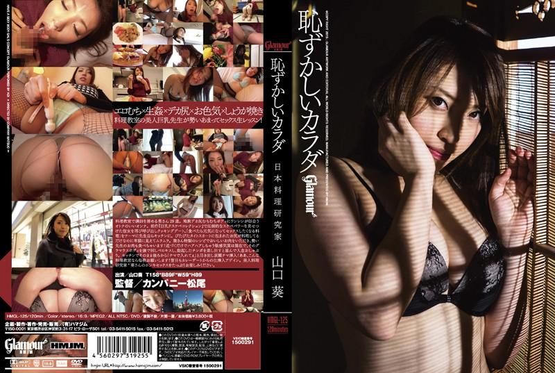 HMGL-125 Embarrassing Body ผู้เชี่ยวชาญด้านการปรุงอาหารญี่ปุ่น Aoi Yamaguchi