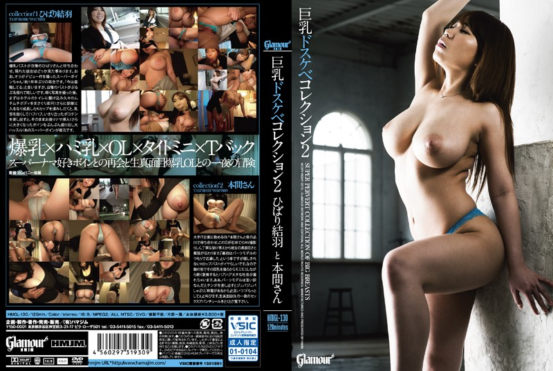 HMGL-130 Big Fucking Collection 2 Hibari Binding Feathers And Honma's