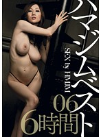 SEX by HMJM ハマジムベスト06 6時間