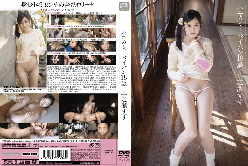 VGD-136 Shaved Shy 18-year-old Tin Ichinose