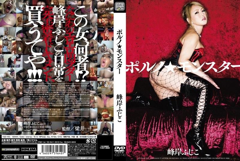 VGD-140 Porn ‰÷É Monster Minegishi Fujiko