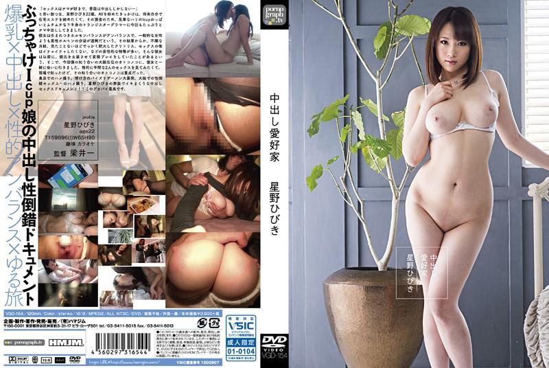 VGD-154 Cum Lovers Hoshino Sound