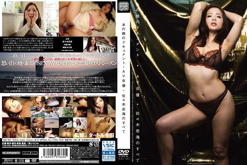 VGD-160 あの娘のドキュメント AV女優 佐々木恋海のすべて