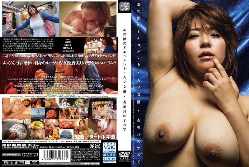 VGD-162 All Documents AV Actress AnMizuki Of That Girl Big Tits Censored JAV