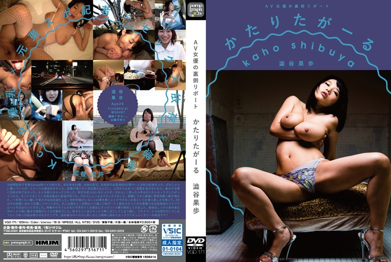 VGD-171 Girl Shibuya Kaho That Word Back Report Of AV Actress