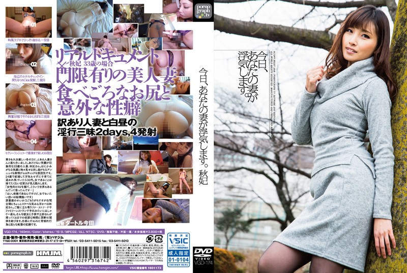 VGD-174 Today, Your Wife Is Having An Affair Autumn Princess