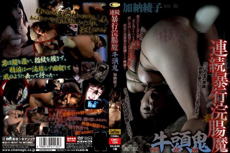 [CMC-134] 連続暴行浣腸魔牛頭鬼 加納綾子【アウトレット】