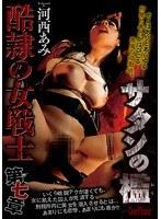 酷隷の女戦士 第七章 サタンの檻 河西あみ【アウトレット】
