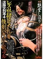 浣腸女刑事4 レズ奴隷巨大乳首強制バキュームニップル 艶堂しほり