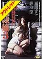 【ベストヒッツ】巨乳隷嬢3 風間ゆみ×綾波涼【アウトレット】
