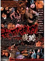 CMA-023 Cinemagic Female Prisoner Torture Cruel History