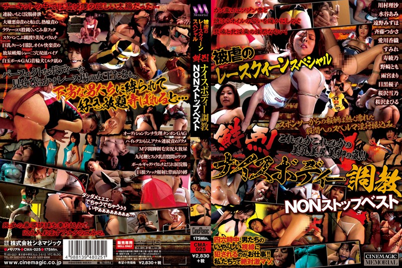 CMA-025 Race Queen Violation Special Breaking In