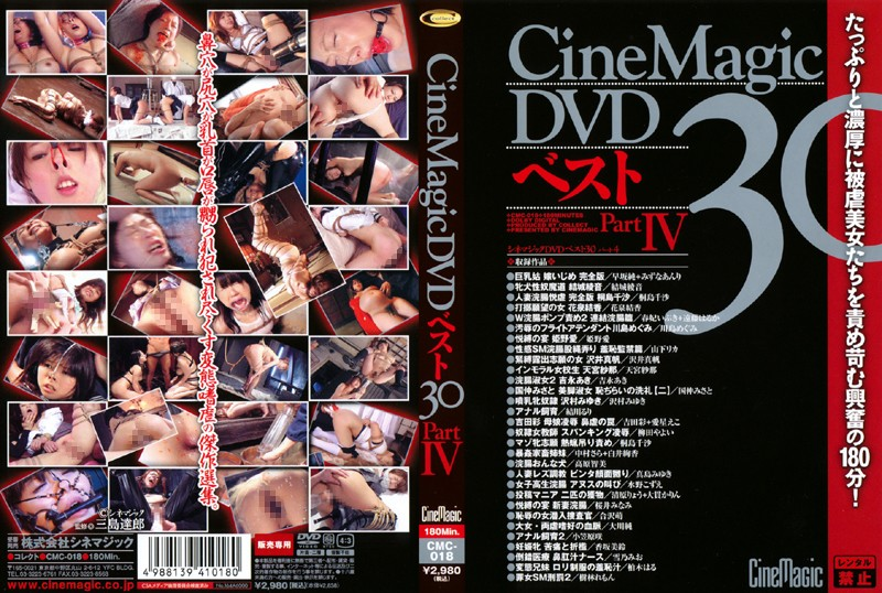CMC-018 Best 30 PART.4 CineMagic DVD